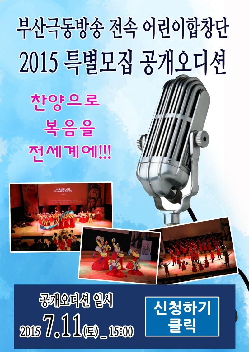 크기변환_2015-부산어합특별오디션_팝업용.jpg