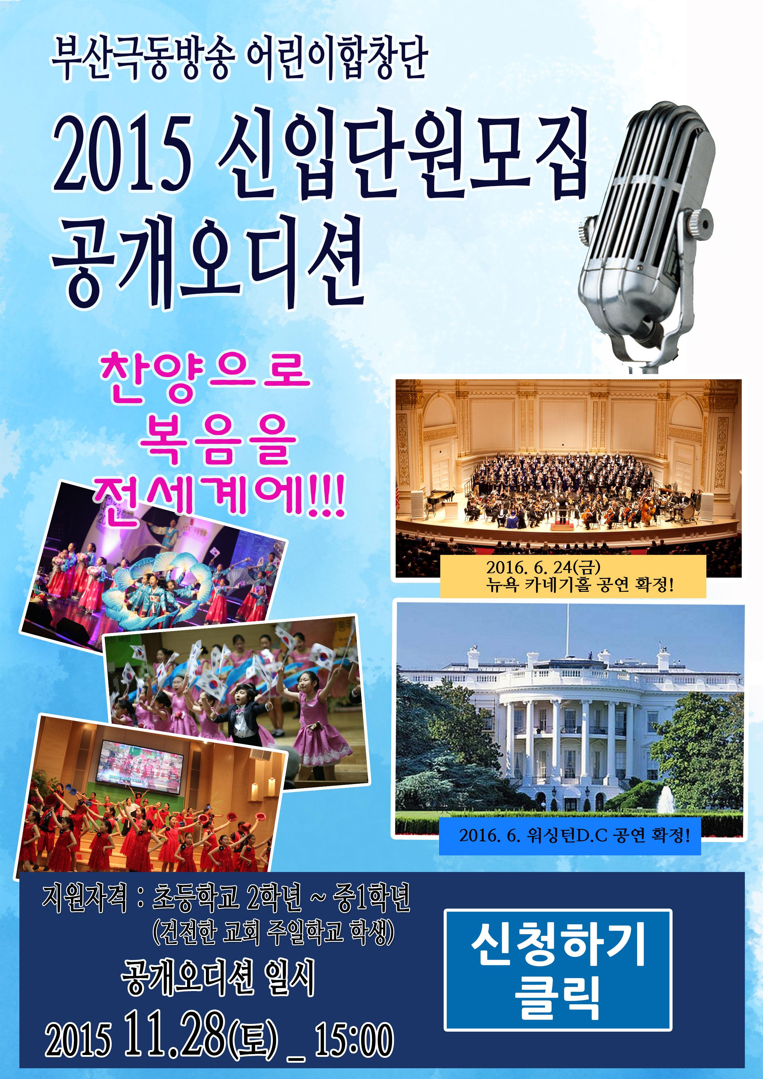 2016-부산어합오디션_팝업용_re.jpg