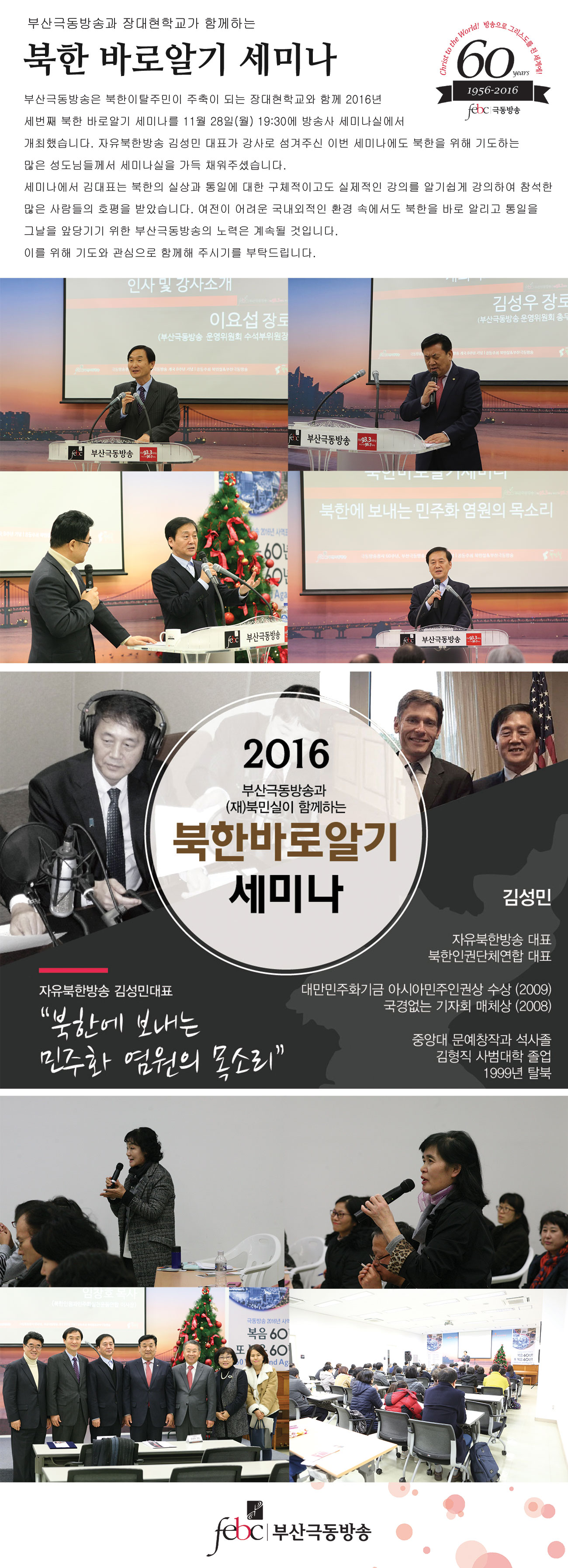 20161128_북한바로알기세미나.jpg